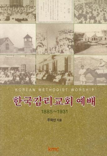 한국감리교회예배