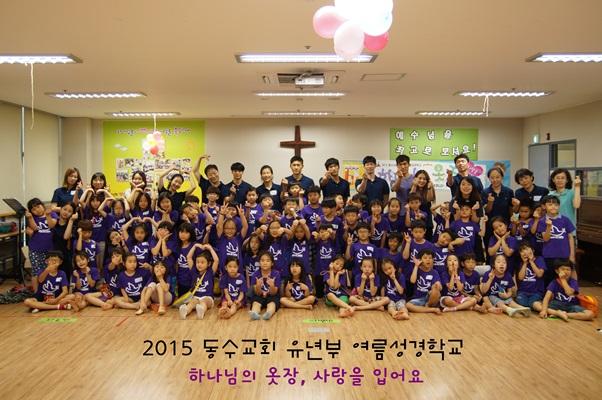 2015여름성경학교단체사진-인화.JPG